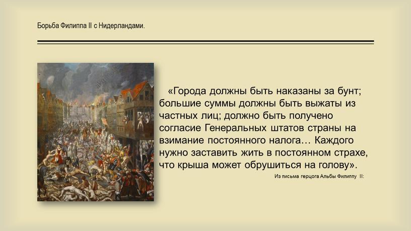 Города должны быть наказаны за бунт; большие суммы должны быть выжаты из частных лиц; должно быть получено согласие