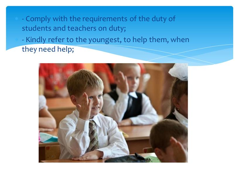Comply with the requirements of the duty of students and teachers on duty; -