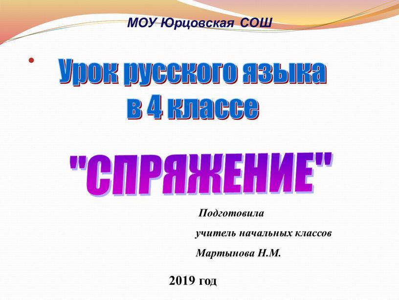 МОУ Юрцовская СОШ Подготовила учитель начальных классов