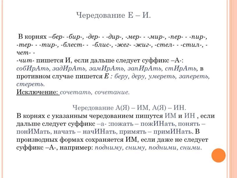 Чередование Е – И. В корнях –бер- -бир-, -дер- - -дир-, -мер- - -мир-, -пер- - -пир-, -тер- - -тир-, -блест- - -блис-, -жег- -жиг-,…