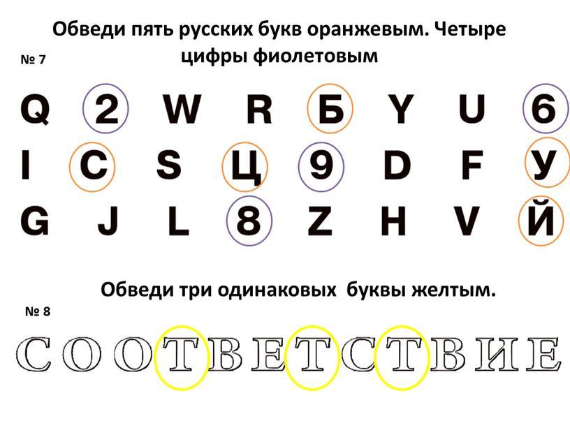 Обведи пять русских букв оранжевым