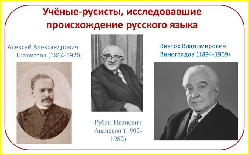 Учёные-русисты, исследовавшие происхождение русского языка