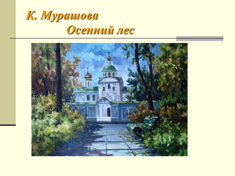 К. Мурашова Осенний лес