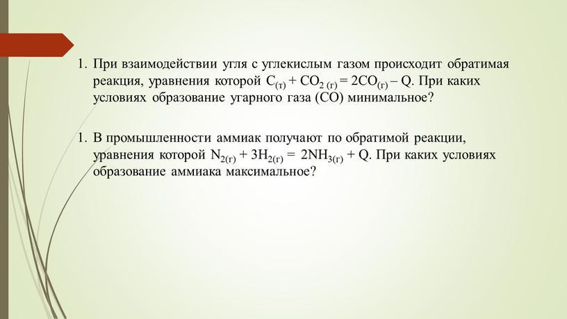 При взаимодействии угля с углекислым газом происходит обратимая реакция, уравнения которой