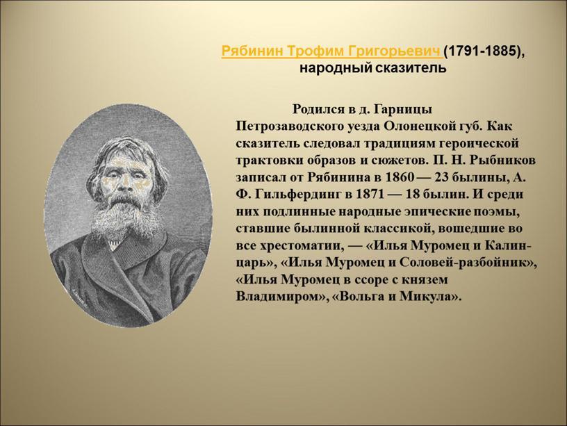 Рябинин Трофим Григорьевич (1791-1885), народный сказитель