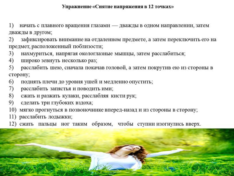 Упражнение «Снятие напряжения в 12 точках» 1) начать с плавного вращения глазами — дважды в одном направлении, затем дважды в другом; 2) зафиксировать внимание на…