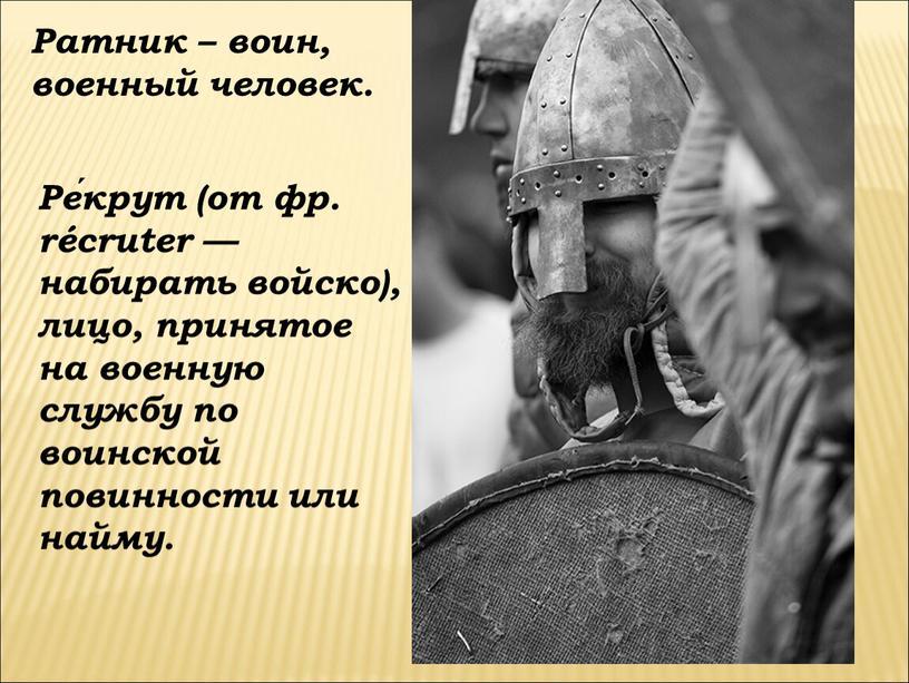 Ратник – воин, военный человек