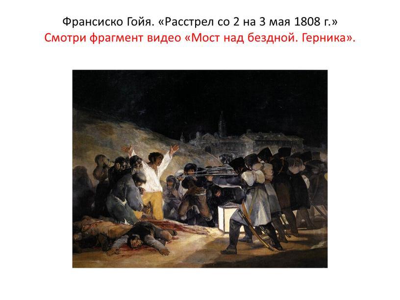 Франсиско Гойя. «Расстрел со 2 на 3 мая 1808 г