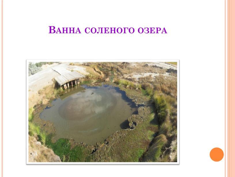Ванна соленого озера