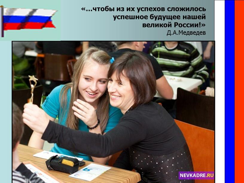 19 «…чтобы из их успехов сложилось успешное будущее нашей великой России!» Д.А.Медведев