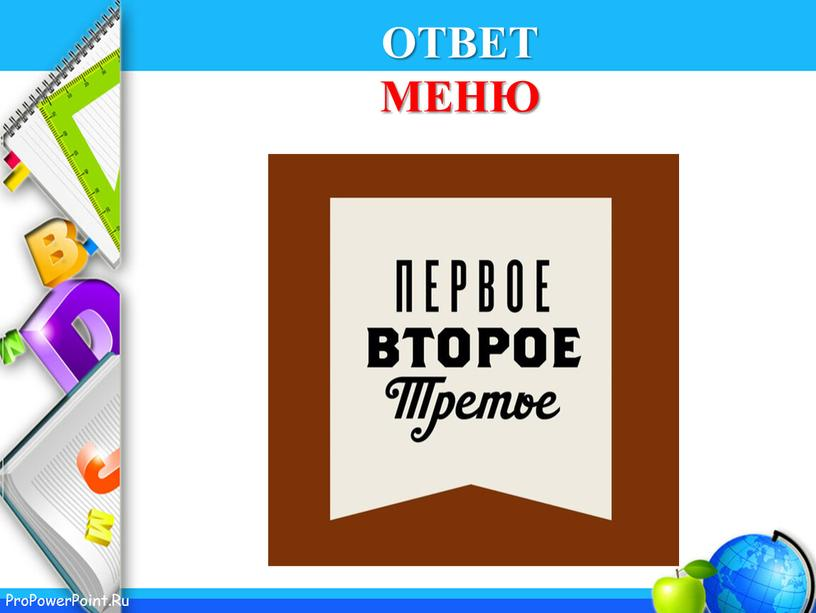 ОТВЕТ МЕНЮ