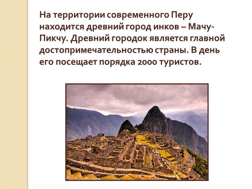 На территории современного Перу находится древний город инков –
