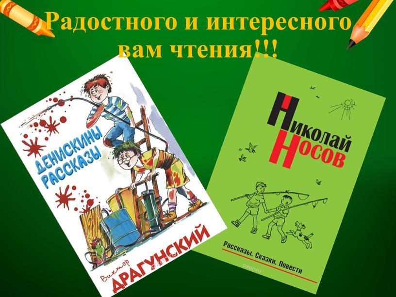 Радостного и интересного вам чтения!!!