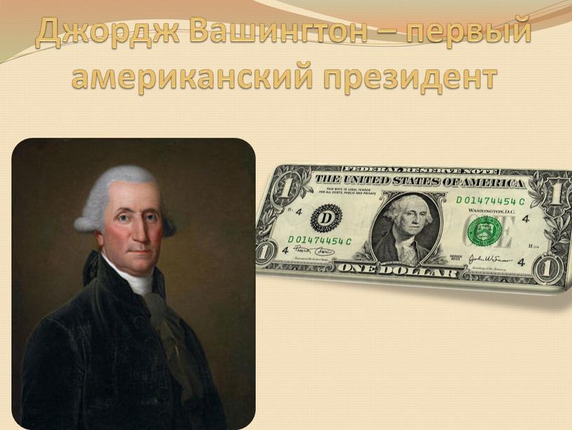 Джордж Вашингтон – первый американский президент