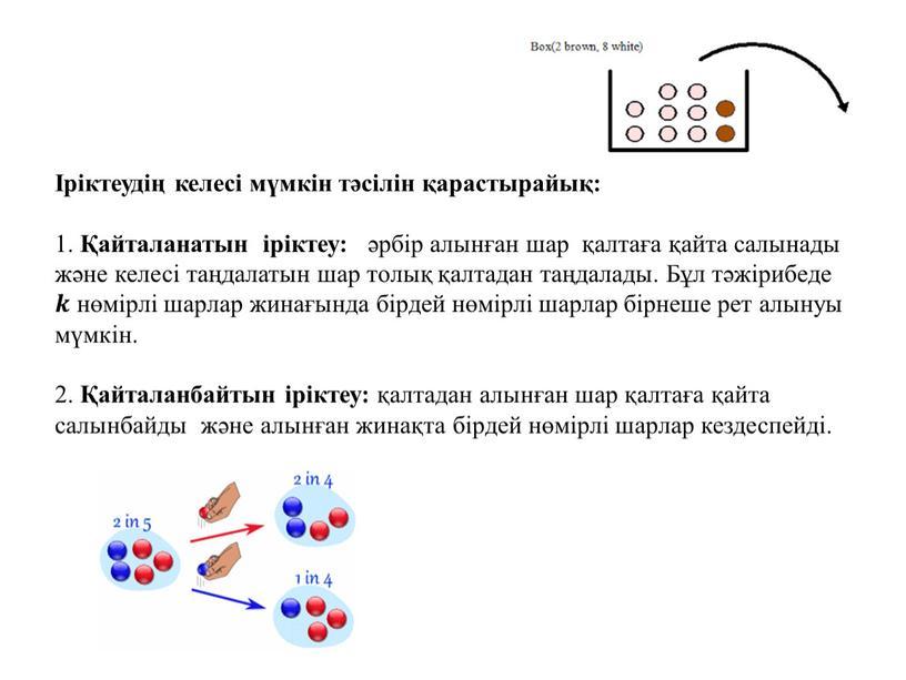 Бұл тәжірибеде 𝒌𝒌 нөмірлі шарлар жинағында бірдей нөмірлі шарлар бірнеше рет алынуы мүмкін
