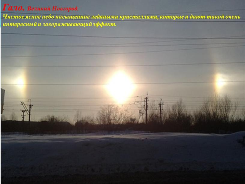 Гало. Великий Новгород. Чистое ясное небо насыщенное ледяными кристаллами, которые и дают такой очень интересный и завораживающий эффект