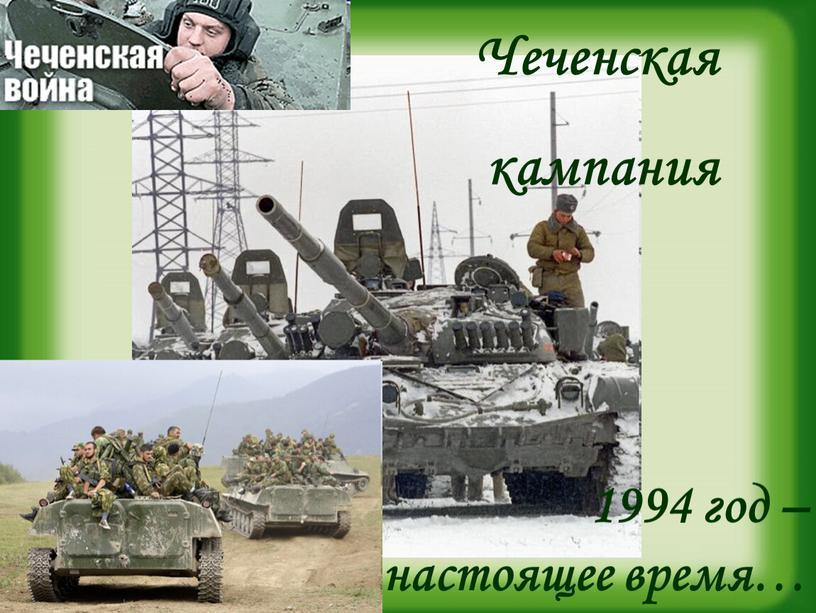 Чеченская кампания 1994 год – настоящее время…