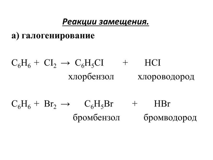 Реакции замещения. а) галогенирование