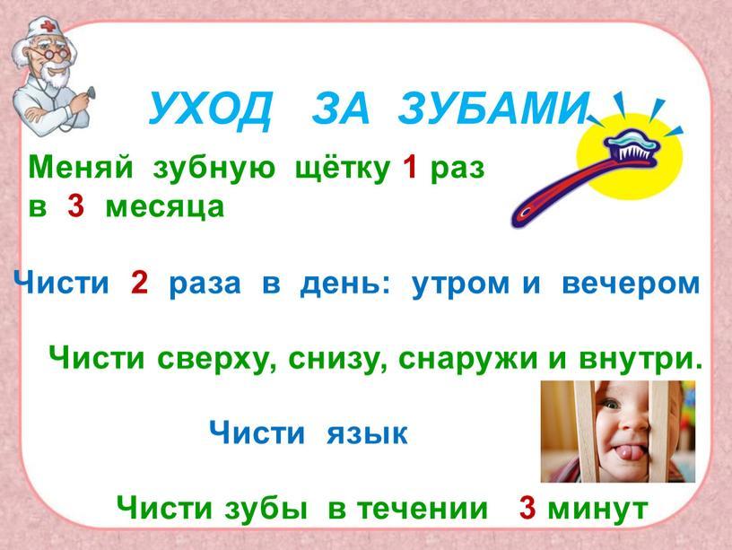 УХОД ЗА ЗУБАМИ Меняй зубную щётку 1 раз в 3 месяца