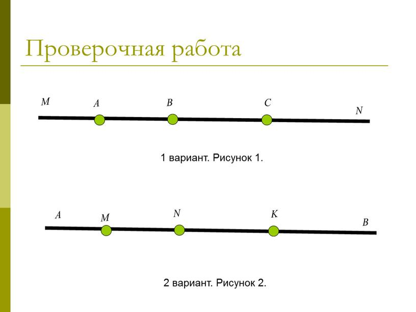 Рисунок 1. 2 вариант. Рисунок 2