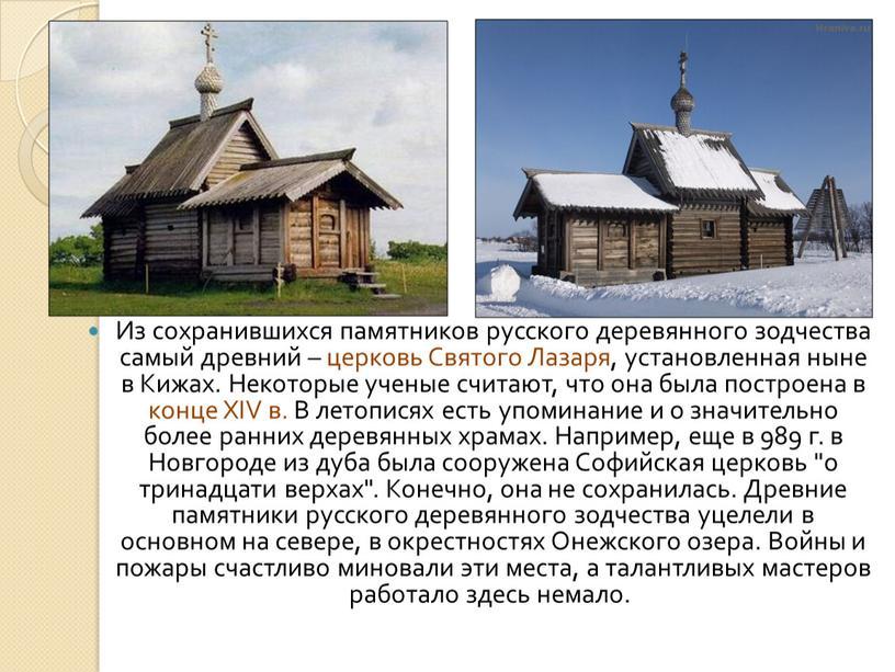 Из сохранившихся памятников русского деревянного зодчества самый древний – церковь