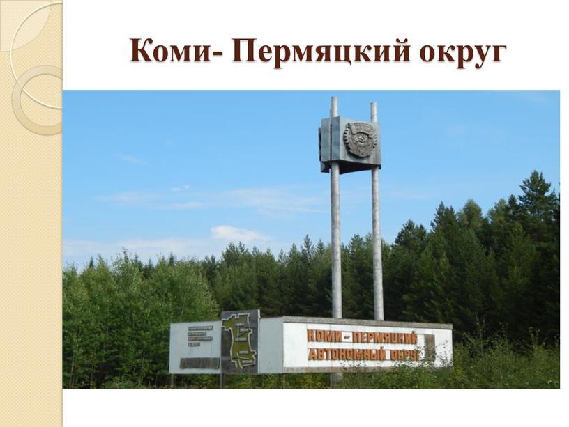 Коми- Пермяцкий округ