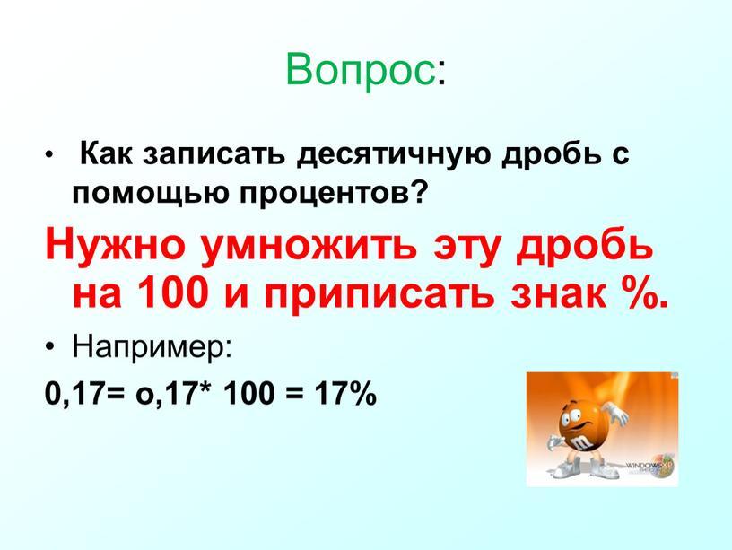 Вопрос: Как записать десятичную дробь с помощью процентов?