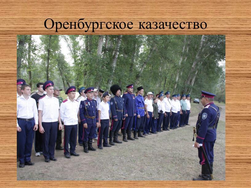 Оренбургское казачество