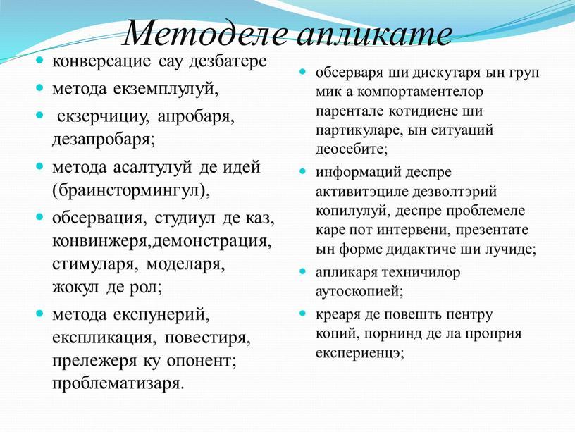 Методеле апликате конверсацие сау дезбатере метода екземплулуй, екзерчициу, апробаря, дезапробаря; метода асалтулуй де идей (браинстормингул), обсервация, студиул де каз, конвинжеря,демонстрация, стимуларя, моделаря, жокул де рол;…