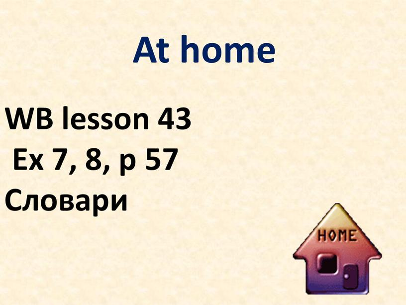 At home WB lesson 43 Ex 7, 8, p 57