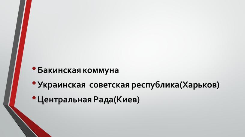 Бакинская коммуна Украинская советская республика(Харьков)
