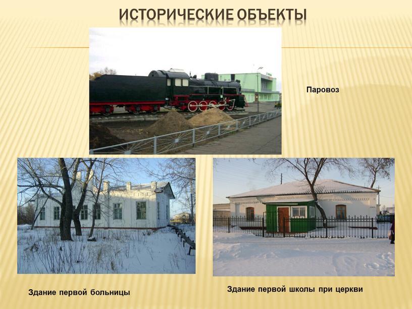 Исторические объекты Паровоз Здание первой больницы
