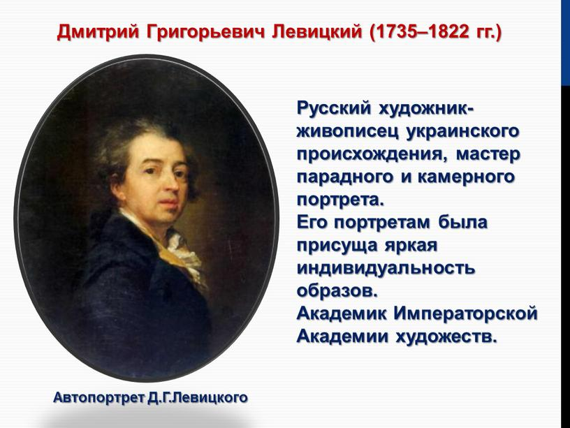 Дмитрий Григорьевич Левицкий (1735–1822 гг