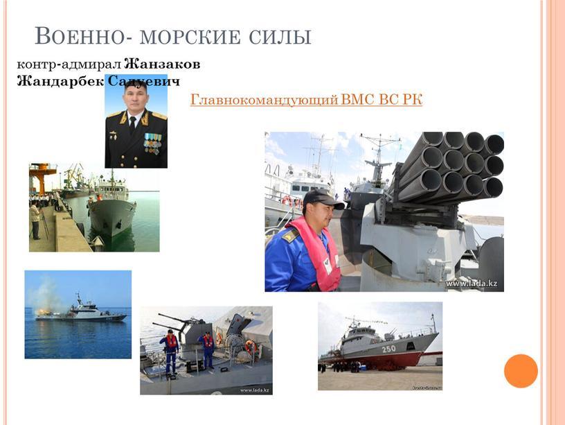Военно- морские силы Главнокомандующий