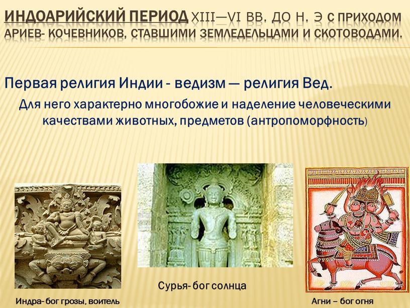 Индоарийский период XIII—VI вв