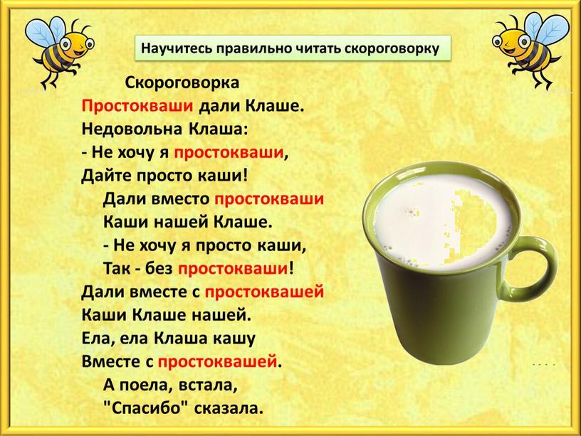 нередко случается дали клаше каши с простоквашей картинки русском