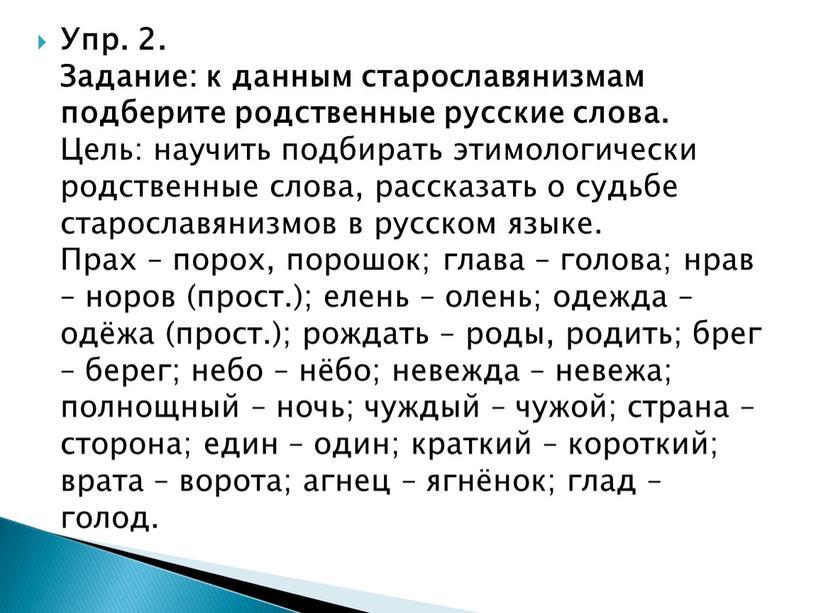 Упр. 2. Задание: к данным старославянизмам подберите родственные русские слова
