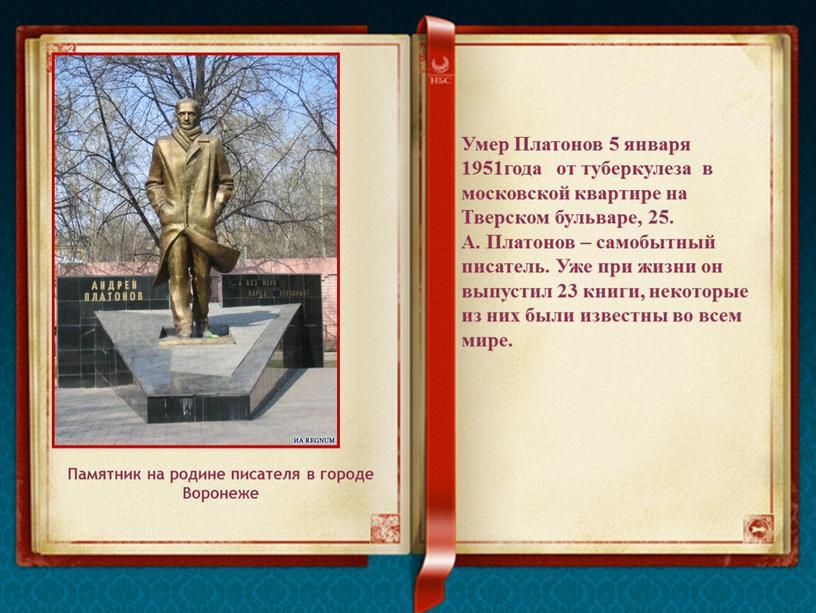 Памятник на родине писателя в городе