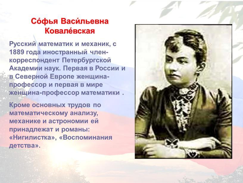 Со́фья Васи́льевна Ковале́вская