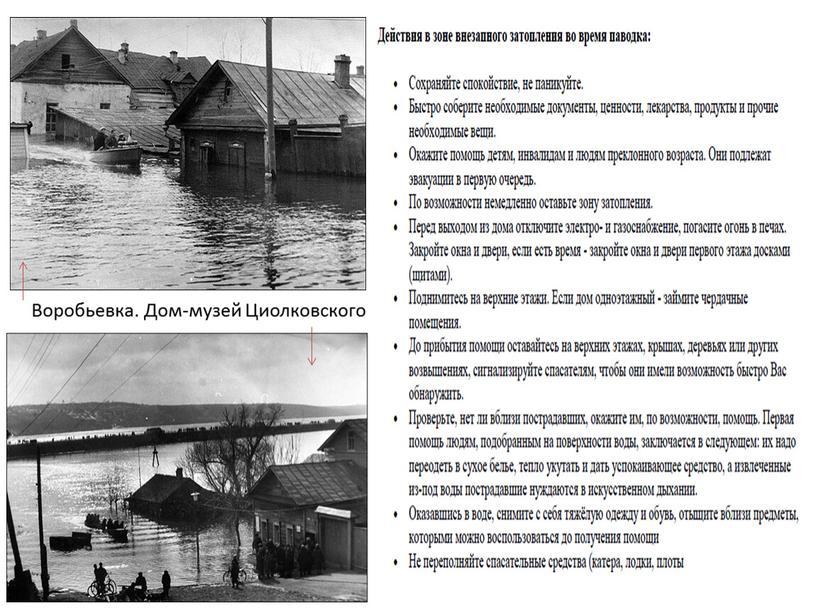 Воробьевка. Дом-музей Циолковского