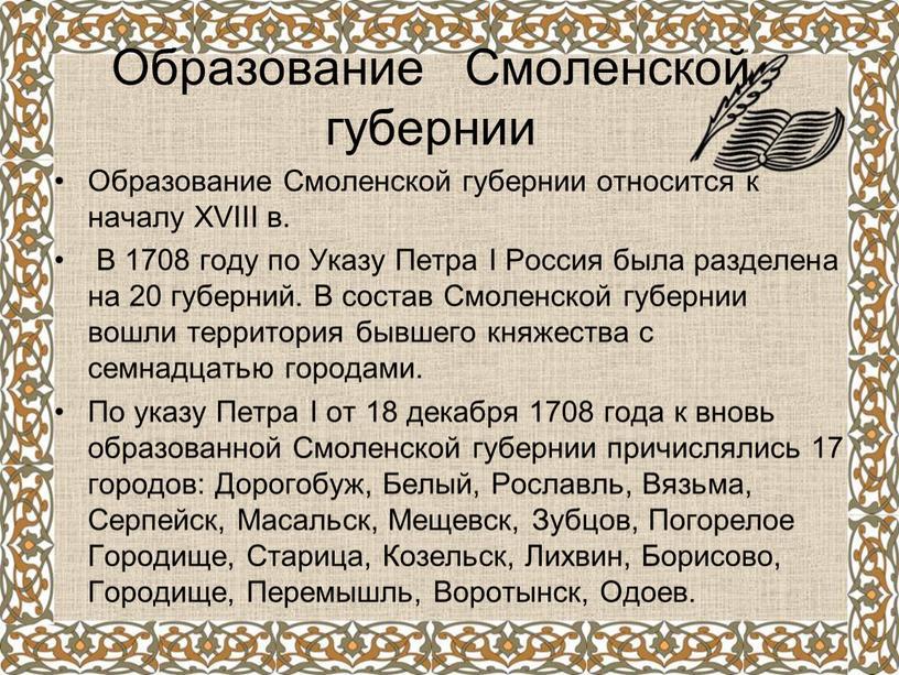 Образование Смоленской губернии