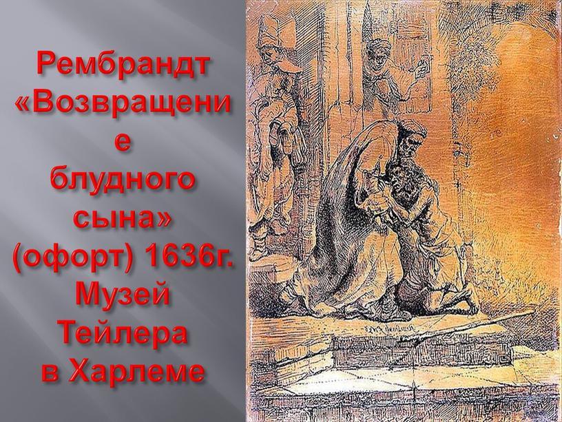 Рембрандт «Возвращение блудного сына» (офорт) 1636г
