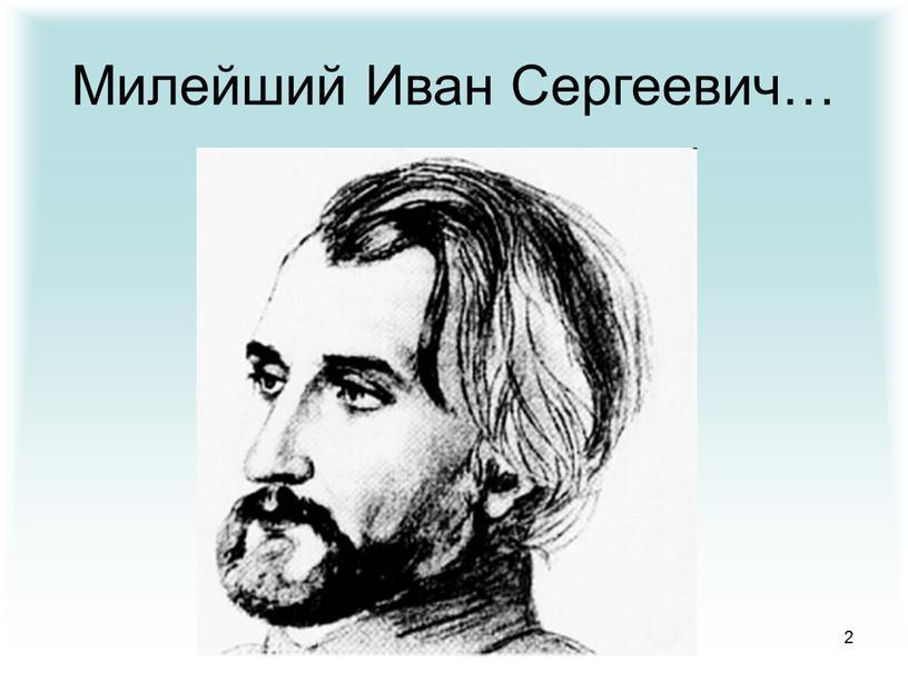 2 Милейший Иван Сергеевич…