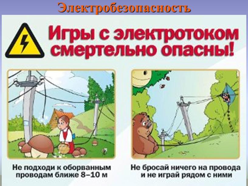 Электробезопасность – Не оставляйте без присмотра включенные электроприборы