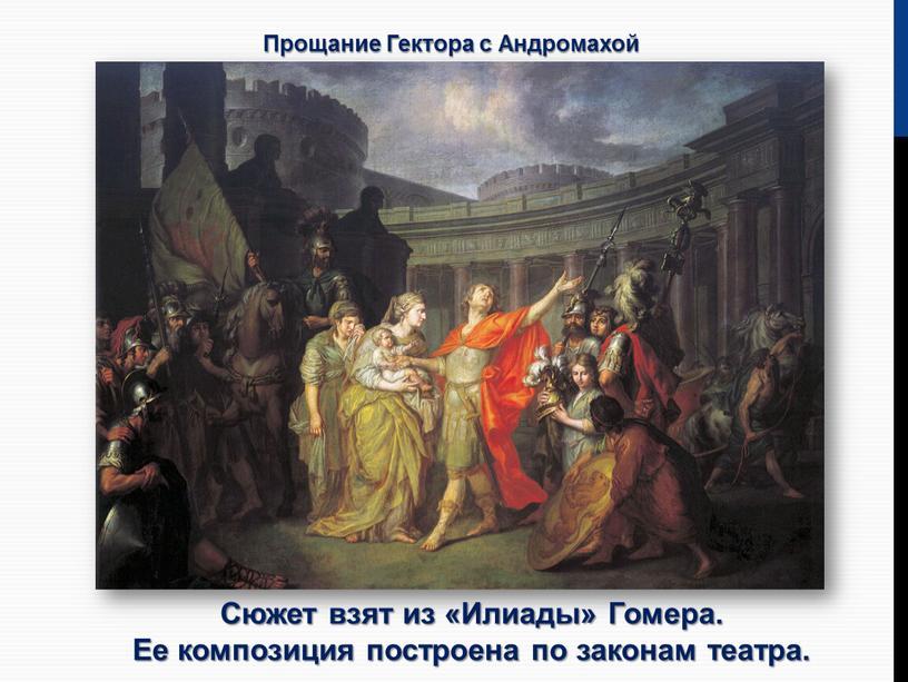 Прощание Гектора с Андромахой Сюжет взят из «Илиады»