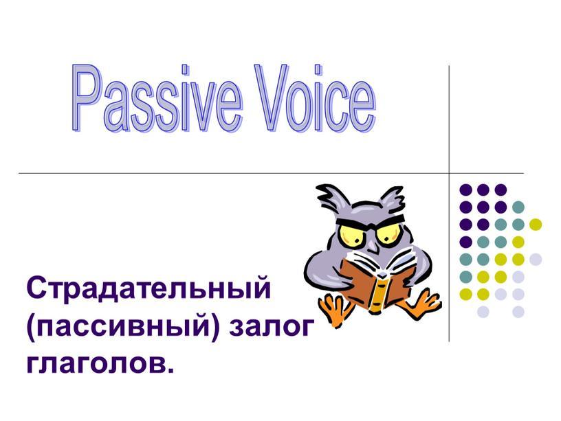 Страдательный (пассивный) залог глаголов