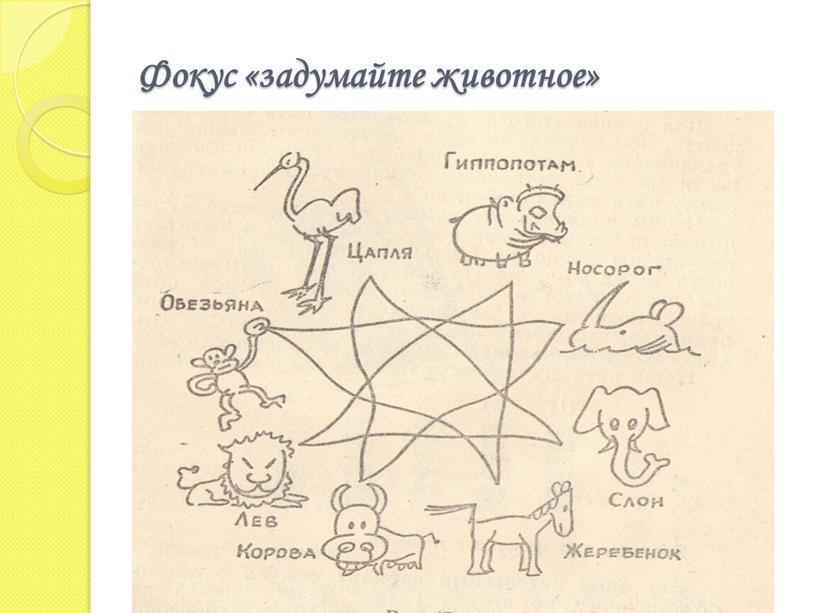 Фокус «задумайте животное»