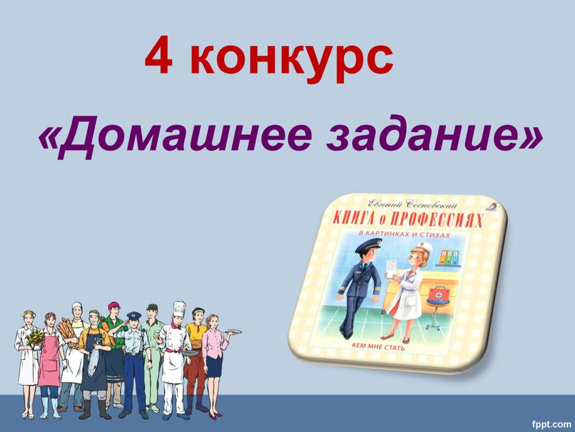4 конкурс «Домашнее задание»