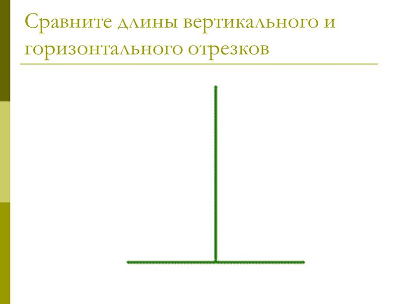 Сравните длины вертикального и горизонтального отрезков