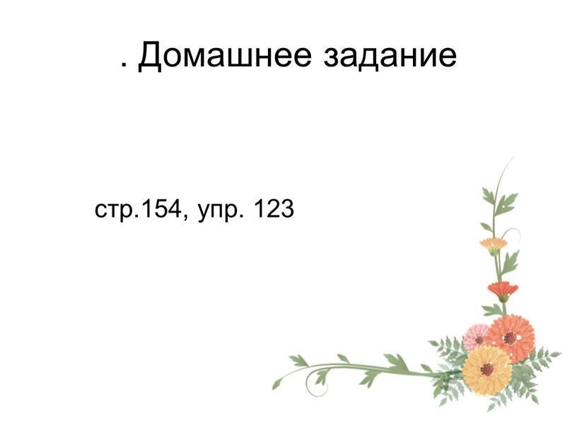 Домашнее задание стр.154, упр